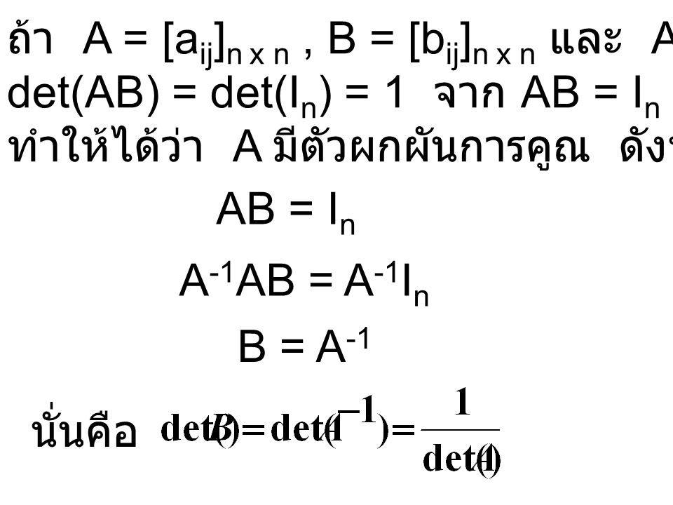 ถ้า A = [aij]n x n , B = [bij]n x n และ AB = In แล้ว